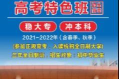 2021佳绩茂名高级技工学校高考特色班招生简章