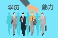 """茂名市高级技工学校2021年""""高技+大专""""学历提升招生简章"""