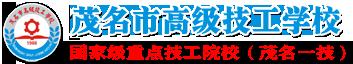 茂名市高级技工学校(茂名一技)招生信息网