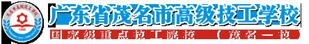 茂名市高级技工学校(一技)招生信息网